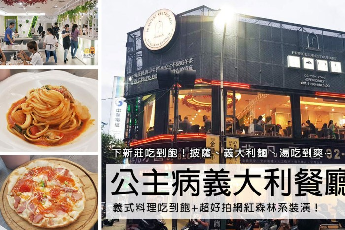2020新北市新莊|公主病義大利餐廳義大利麵吃到飽推薦,新莊早午餐、新莊下午茶、義式料理吃到飽!(菜單價錢)