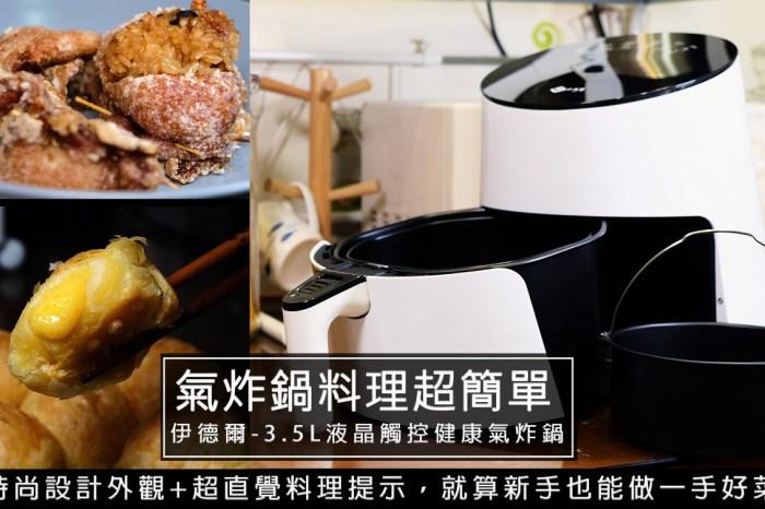 2019氣炸鍋開箱!『EL伊德爾-3.5L液晶觸控健康氣炸鍋』讓料理變得超簡單!在家自製呱呱包根本超EASY