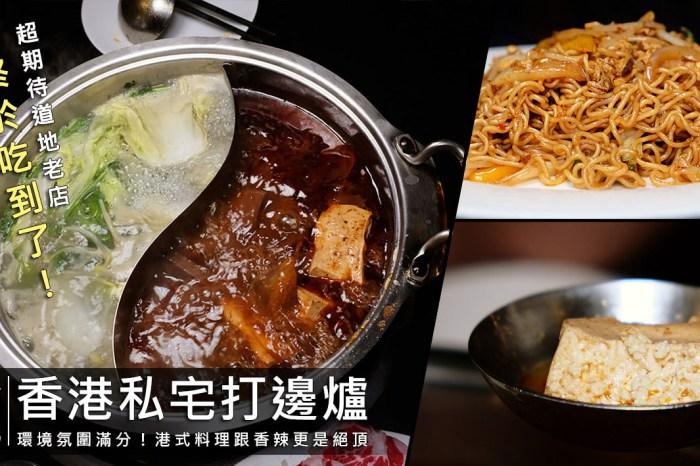 台北港式火鍋必吃『香港私宅打邊爐』!一鍋三吃驚人,港式熱炒必吃~超多人的口袋名單終於吃到啦!