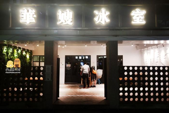 台北美食|香港來的人氣茶餐廳 華嫂冰室,捷運國父紀念館站排隊名店!說必吃有點名過其實,但豬扒還不錯