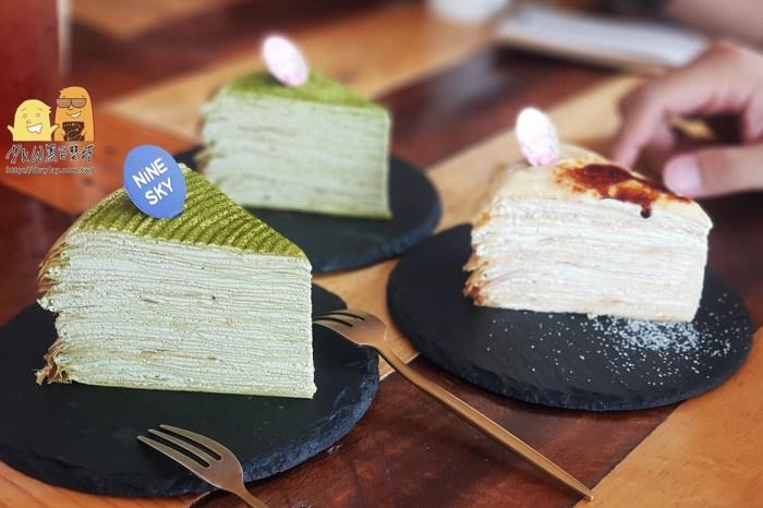 三峽貨櫃屋咖啡廳NineSky九天|超隱密千層蛋糕甜點店,海軍藍配鵝黃色超美貨櫃,網美必拍!