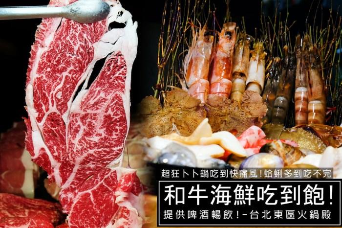 台北東區忠孝敦化站美食 火鍋殿,提供和牛吃到飽、啤酒喝到飽、超猛海鮮吃到飽服務