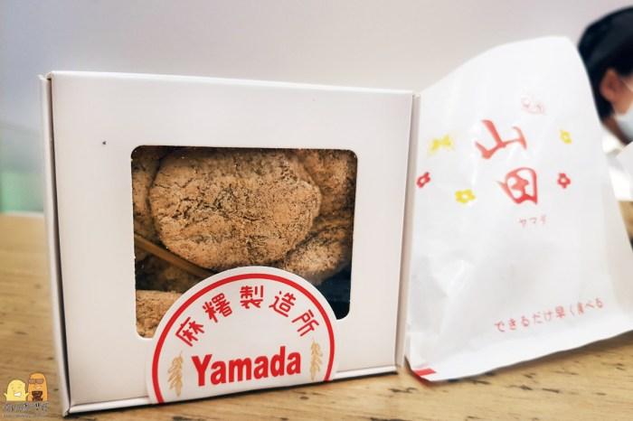 新竹東區甜點 山田麻糬製造所,餡料飽滿實在,現場手做麻糬真D好吃(菜單價格)