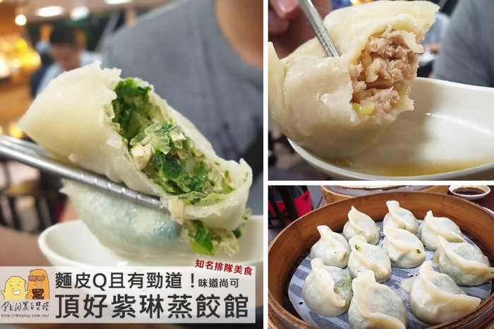 台北東區美食|藏身忠孝敦化站頂好名店城的紫琳蒸餃館,傳說的平價排隊美食!真的普通尚可
