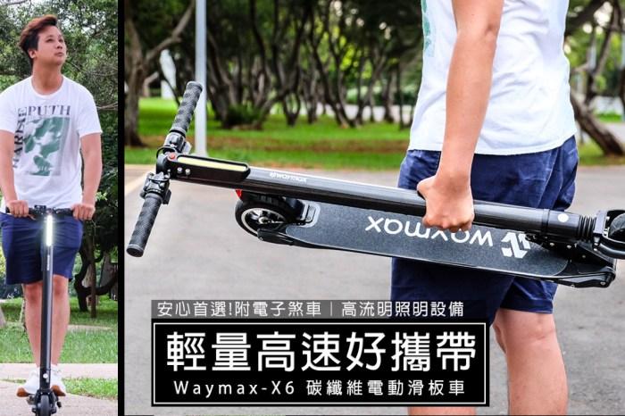 2020 台灣製電動滑板車推薦 waymax-x6 碳纖維電動滑板車 輕量、變速、方便攜帶!