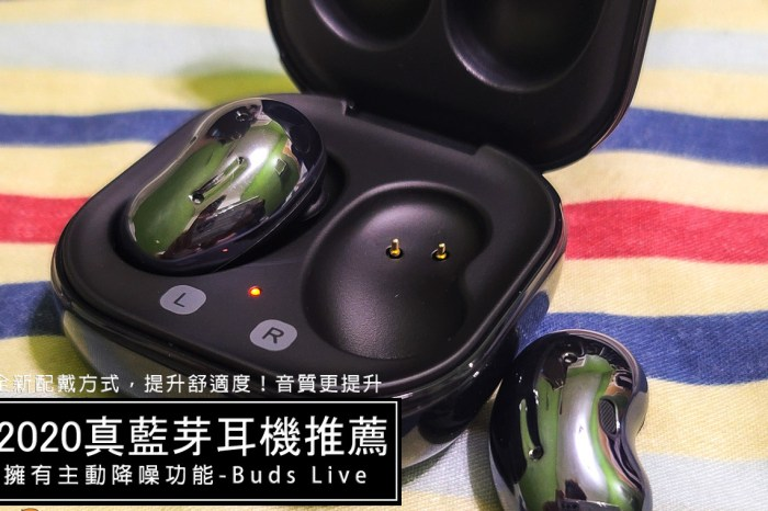 3C開箱|2020真藍芽耳機推薦『Galaxy Buds Live』主動降噪,全新佩戴方式超舒適