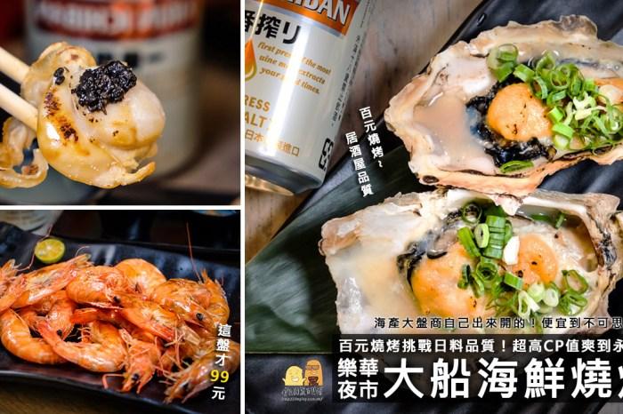 永和美食|樂華夜市大船百元海鮮燒烤,品質直逼日式料理!超高CP值新北燒烤推薦,海鮮燒烤吃到飽也超便宜!