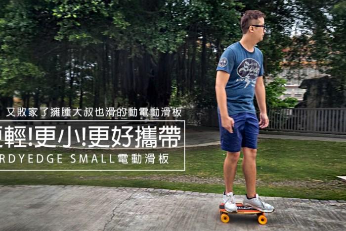 2021電動滑板推薦!『BIRDYEDGE SMALL電動滑板』馬力十足,永久保修!更方便攜帶的小型電動滑板