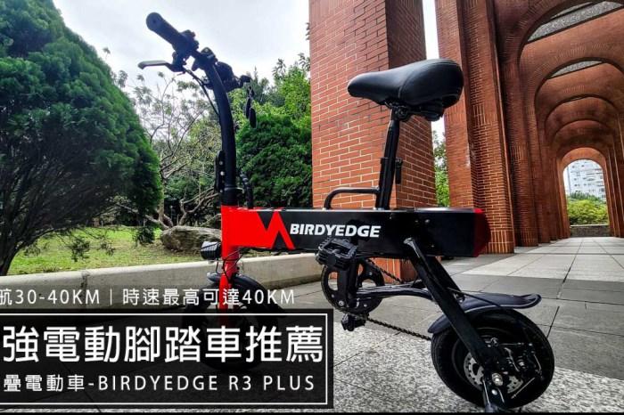 BIRDYEDGE R3 PLUS|可折疊電動腳踏車,超方便攜帶跟收納!避震效果極佳,車速最高可達40KM