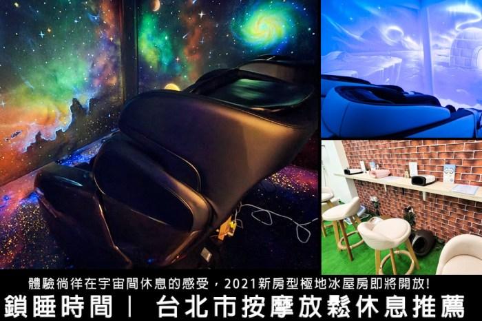 鎖睡時間|台北主題式按摩椅獨立包廂,台北平價全身按摩推薦!近台北小巨蛋捷運站