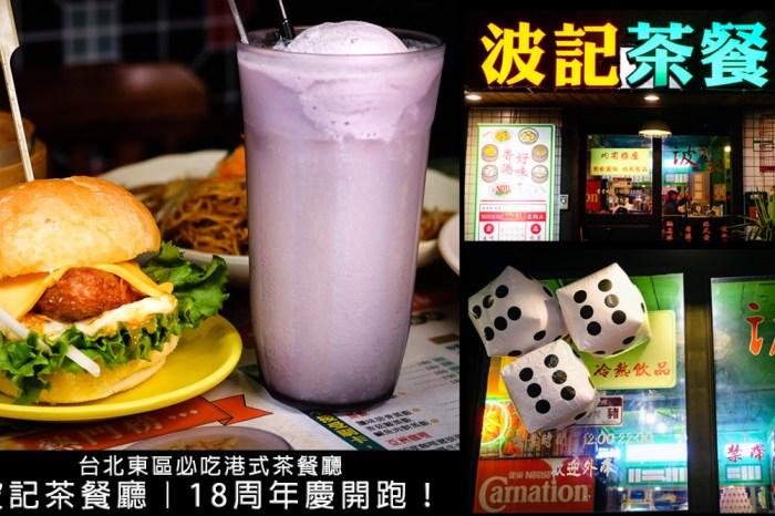 台北東區茶餐廳 18年老店 波記茶餐廳,重溫舊香港好味道,台北人氣港式料理推薦(菜單價格)