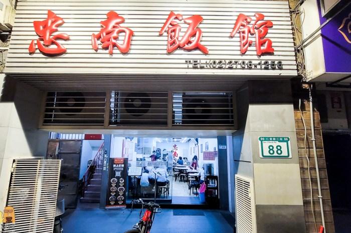 大安美食 忠南飯館!老店老字號的平價美食,飄香一甲子懷舊外省家常菜