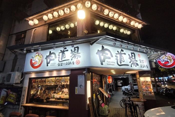 新店美食 肉道場繁盛居酒屋,晚餐、宵夜喝酒都很推薦的日式料理餐廳