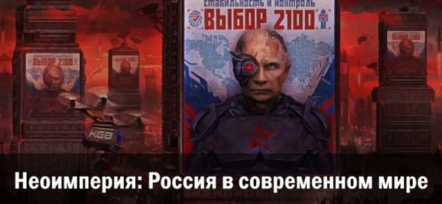 Neo-Empire: Russia in the Modern World