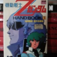 Mobile Suit Zeta Gundam(機動戦士Zガンダム) Hand Book 1 - July 1985 - Publisher AM JuJu 148 pages ISBN-10: 4196695426 ISBN-13: 978-4196695424