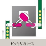 ピック&プレース動作の図