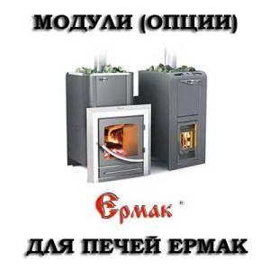 Модули (опции) для печей ЕРМАК