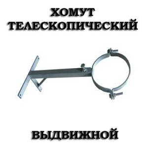 Хомут телескопический выдвижной от 30 до 55 см (сталь)