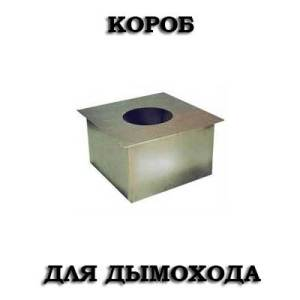 Короб для дымохода