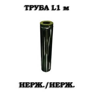 Сэндвич труба L1м н/н