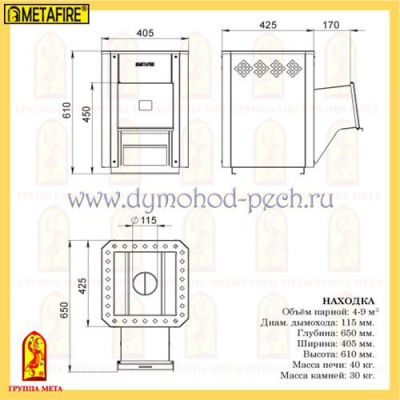 Банная печь Находка 12 схема