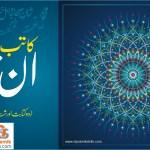 Inpage Katib for Urdu Khattati