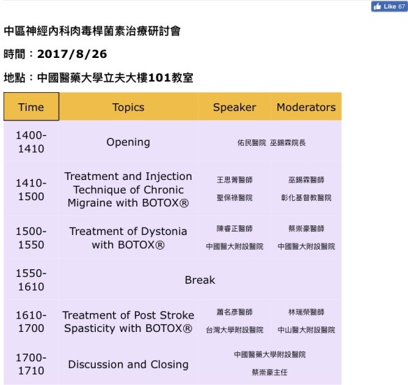 陳睿正醫師 | 神經醫學新視野|醫療新科技的衛教網站