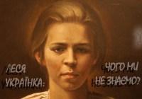 Леся Українка: чого ми не знаємо?