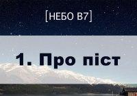 [Небо в7] — 1. Про піст