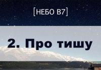 [Небо в7] — 2. Про тишу