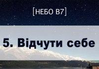 [Небо в7] — 5. Відчути себе