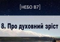 [Небо в7] — 8. Про духовний зріст