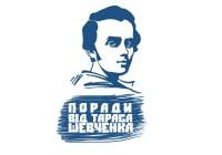 Поради від Тараса Шевченка