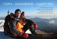 Юрій Мончак: «Гори – натхнення – лідерство»