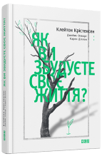jak_vu_zbuduete_svoe_zuttia_0