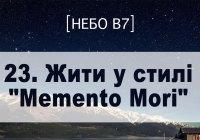 """[Небо в7] — 23. Жити у стилі """"Memento Mori"""""""