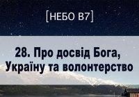 [Небо в7] — 28. Про досвід Бога, Україну та волонтерство