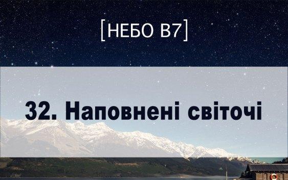 [Небо в7] — 32. Наповнені світочі