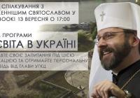 Інтерактивний проект «Відкрита Церква»: «Освіта в Україні»