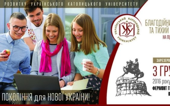 УКУ відкриває Київський центр