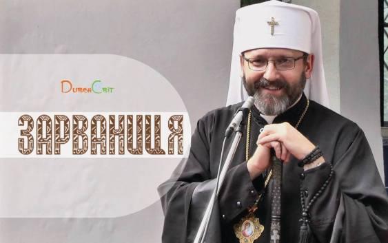 Блаженніший Святослав до молоді. Зарваниця 2013+відео