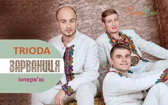 Гурт TRIODA запрошує до Зарваниці + відео