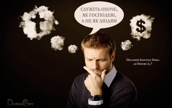 Святе Письмо з розважаннями на 5 жовтня