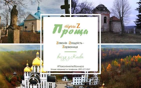 «Три Z: Стежками патріархів»: незвичайна проща з Києва