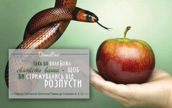 Святе Письмо з розважаннями на 15 листопада