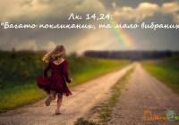 Святе Письмо з розважаннями на 10 грудня