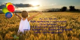 Святе Письмо з розважаннями на 17 грудня