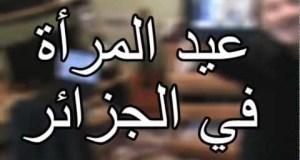 – journée de la femme en algérie