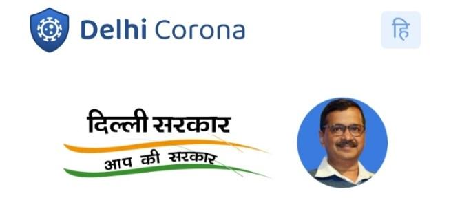 Mobile App For Delhi Residents To Find Information