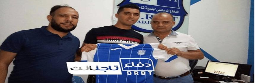 DRBT-Mohamed-Herida